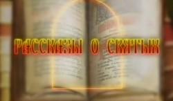 Рассказы о святых. Часть вторая.